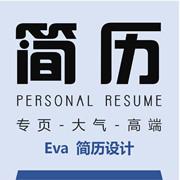 Eva简历设计